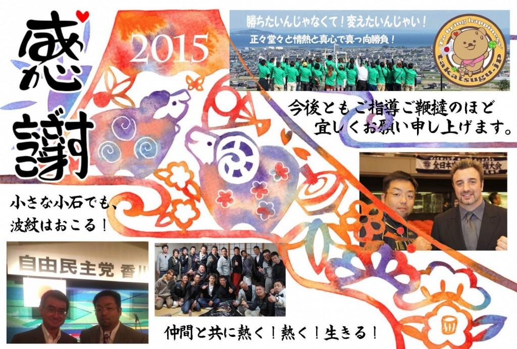 2015のコピー
